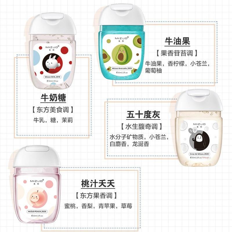 💖台灣出貨💖米作免洗洗手液75%度酒精清潔凝膠速乾抑菌便攜式小瓶隨身家用