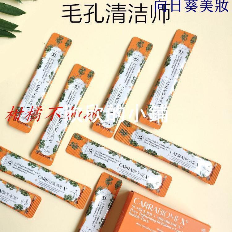 `韓國SUNDUK胡蘿卜泡泡面膜涂抹式清潔泥收毛孔去黑頭CARRABIOMEX~