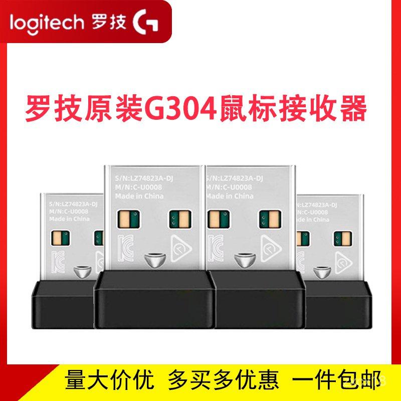 羅技原裝無線鼠標G304接收器配件適配器電腦正品