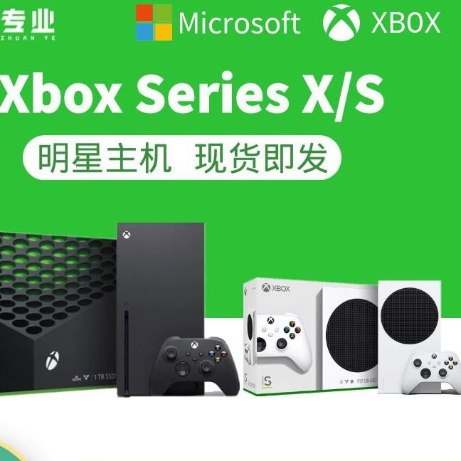 現貨微軟Xbox Series S/X主機 XSS XSX ONE S 次時代4K遊戲主機 uy8g