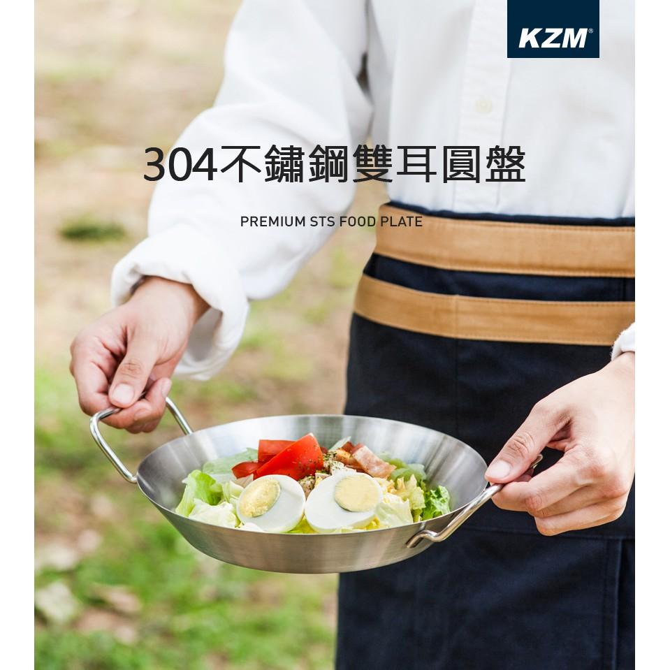 KZM 304不鏽鋼雙耳圓盤 K20T3K003