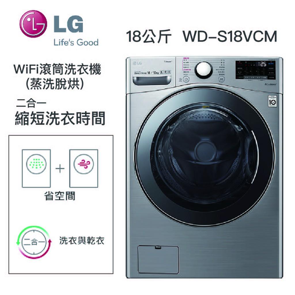 LG|WiFi滾筒洗衣機(蒸洗脫烘) 典雅銀 /18公斤洗衣容量 WD-S18VCM