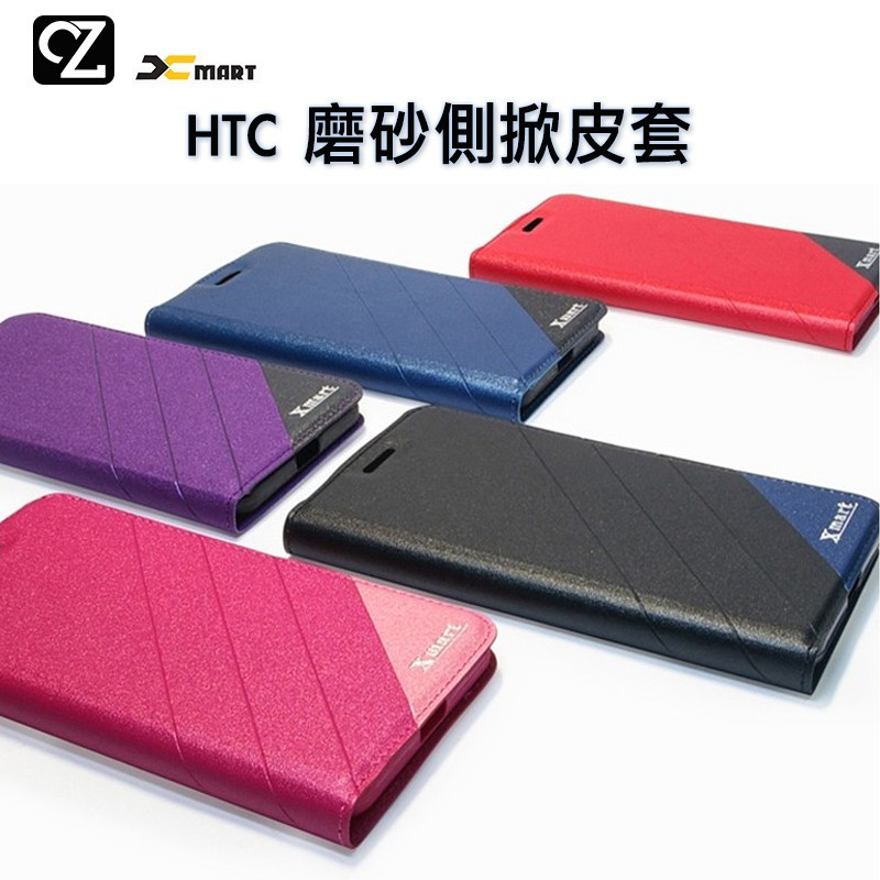 Xmart 磨砂側掀皮套 HTC DESIRE 19 12 Plus U19 U12 U11 EYES X10 手機皮套
