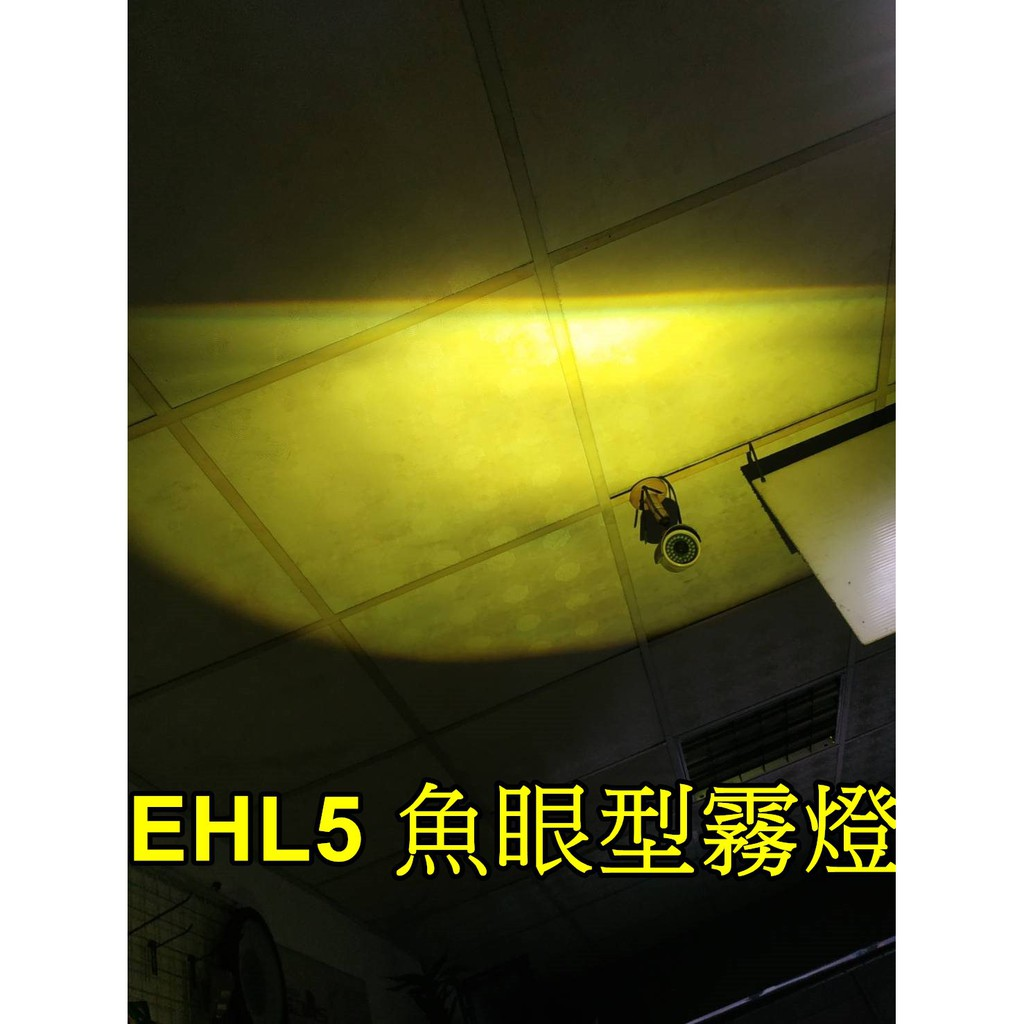 【小港二輪】ADI 黑霸LED 霧燈 EHL5 魚眼型霧燈 外掛式LED霧燈.FORCE.SMAX.BWSR.JETS.