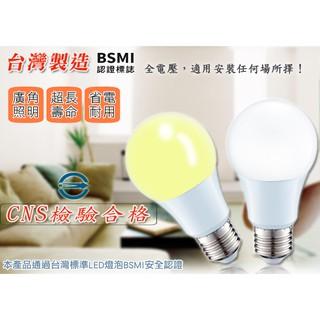 台灣製造 CNS檢驗合格 無藍光保護眼睛 LED燈泡 3W/ 5W/ 10.5W/ 14W/ 16W/  LED球泡 屏東縣