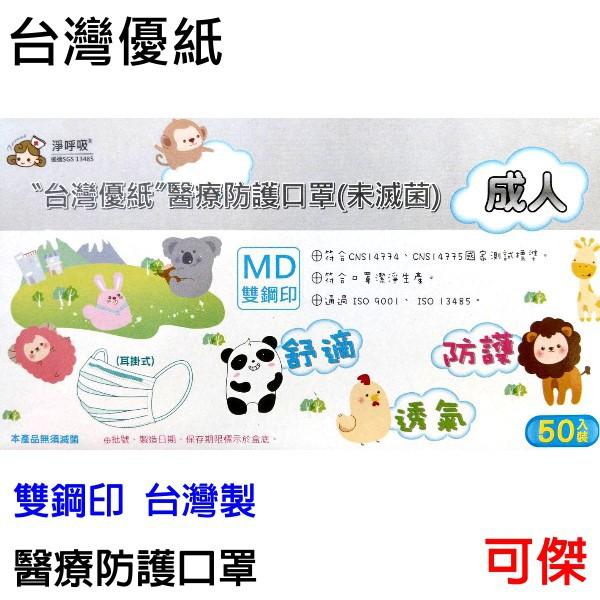 台灣優紙  醫療級防護口罩(未滅菌) 成人/兒童平面口罩 醫療用口罩  醫用口罩 台灣製 MIT雙鋼印