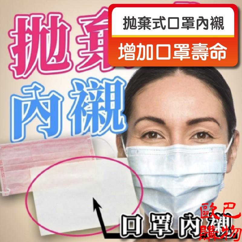 歐巴安心購物 口罩內襯 100入 拋棄式口罩內襯 台灣製 口罩防護墊 口罩墊 PTFE過濾層 口罩過濾【TW58901】