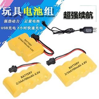 玩具遙控車充電電池組3.6V4.8V6.0V7.2V水彈槍翻斗車USB充電器
