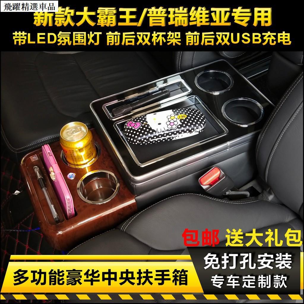 專用新款TOYOTA-豐田大霸王Estima扶手箱previa普瑞維亞中央儲物箱盒改裝《飛躍精選》