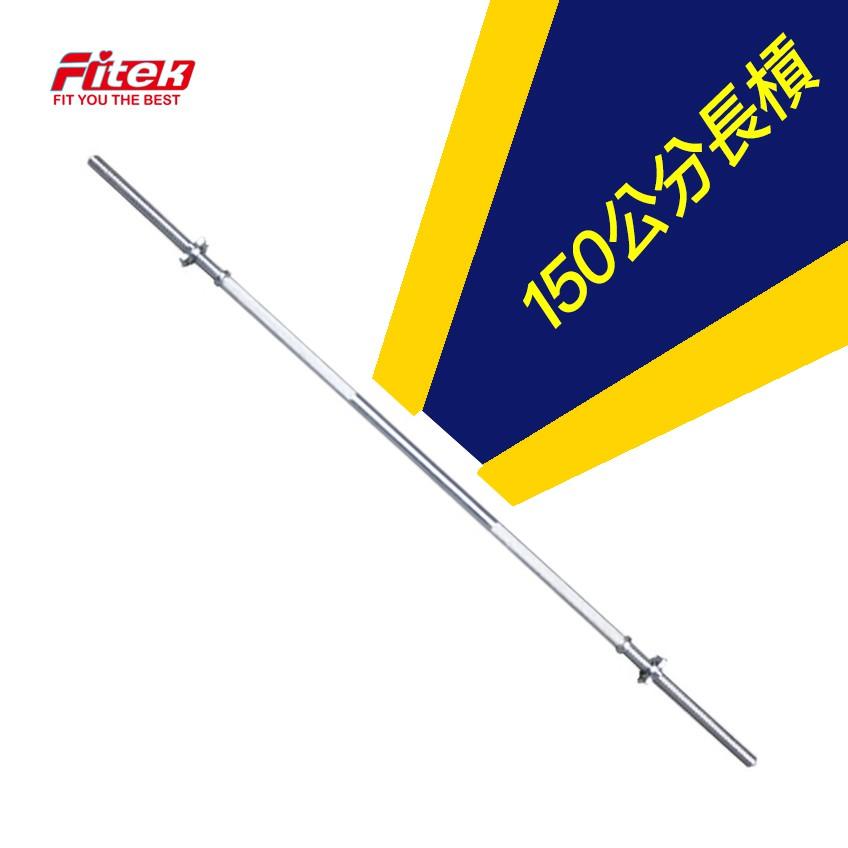 【Fitek健身網】〔宅配免運〕150cm長槓電鍍超美/150公分槓芯/台灣製造