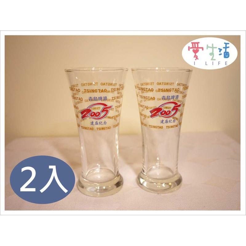 全新 青島啤酒建廠紀念啤酒杯 *水杯 茶杯 玻璃杯 紀念杯
