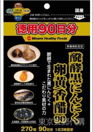 日本 發酵黑蒜卵黃香醋配合提升精力滋養強壯每日元氣之源90日 0keX