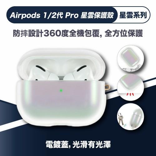 Airpods 1/2代 Pro 【Kingxbar 星雲系列】 硬殼 Airpods Pro 保護套 保護殼 耳機套