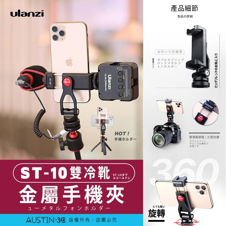 Ulanzi ST-10 雙冷靴 熱靴 金屬 手機夾 直播 VLOG 麥克風 補光燈 擴展支架