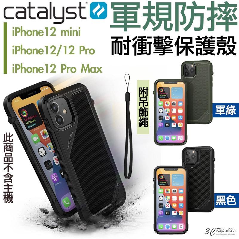 Catalyst 軍規 防摔 耐衝擊 防摔 手機殼 保護殼 吊飾孔 適用於iPhone12 mini Pro Max