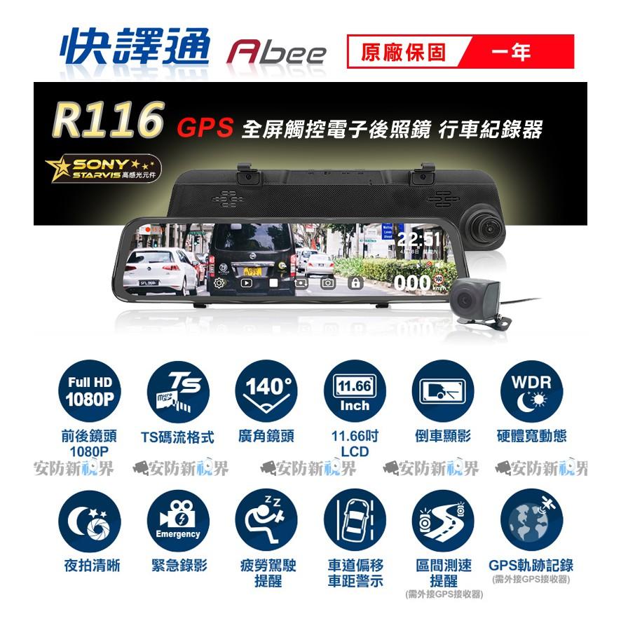 【安防新視界】免運附32G加送安裝 快譯通 R116 前後雙錄 區間測速照相提醒 11.66吋 電子後視鏡 行車紀錄器