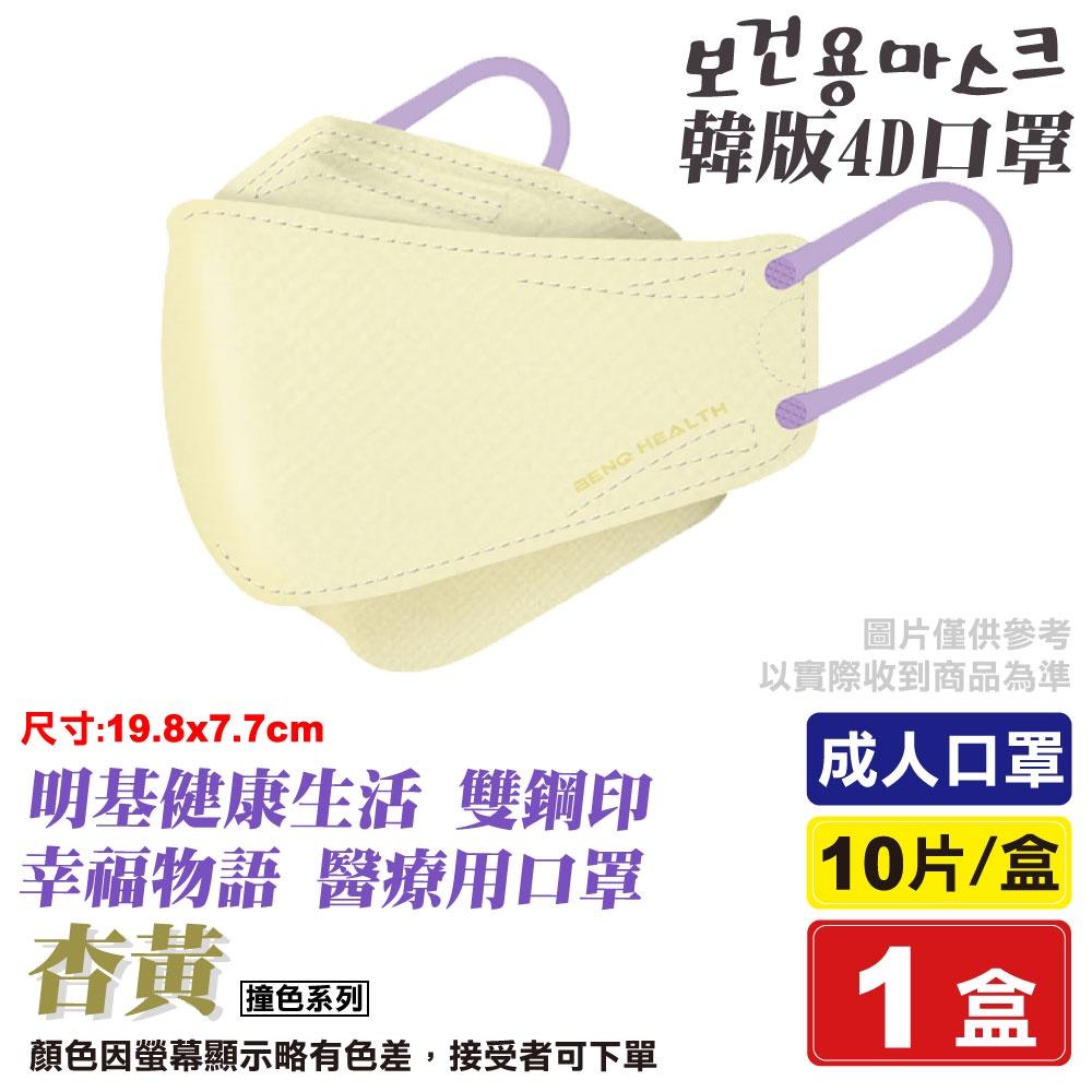 明基 雙鋼印 幸福物語4D醫療口罩 (杏黃) 10入 (單片裝 台灣製 立體口罩 魚型口罩 KF94) 專品藥局