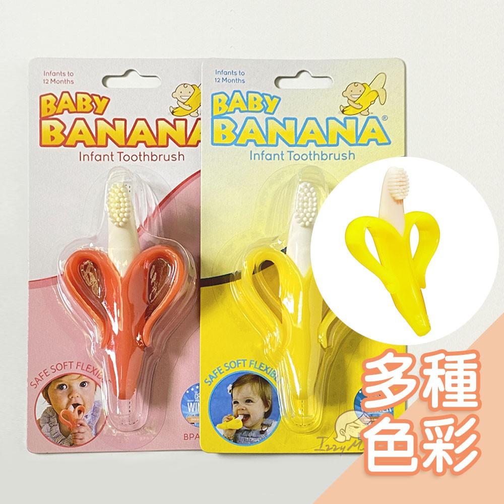 美國Baby Banana心型香蕉牙刷固齒器[多色可選] 固齒器 安撫玩具 嬰兒長牙 香蕉牙刷【台灣現貨】