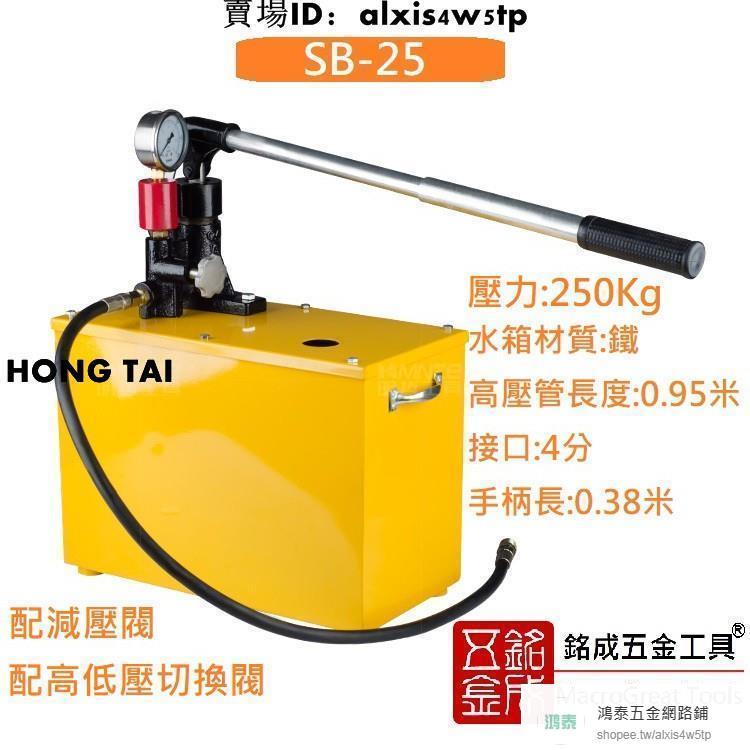 鸿泰手動式水壓機 試壓泵 堅固鐵箱 PPR管道 試壓泵 160/250/400KG 壓力泵 試壓機 水壓泵 SB系列