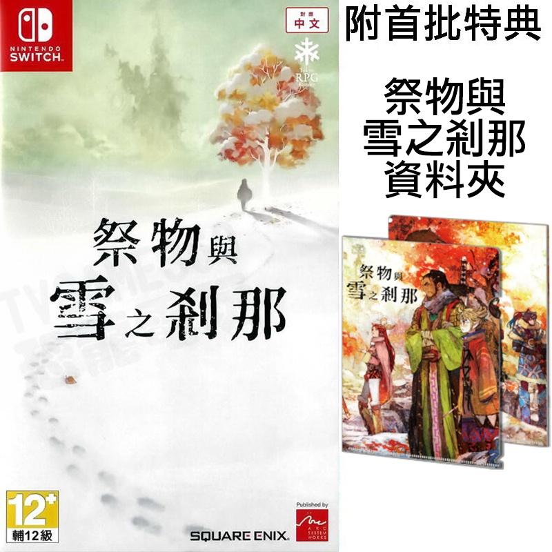 【全新未拆】任天堂 SWITCH NS 祭物與雪之剎那 祭物與雪中的剎那 I AM SETSUNA 中文版 附特典資料夾