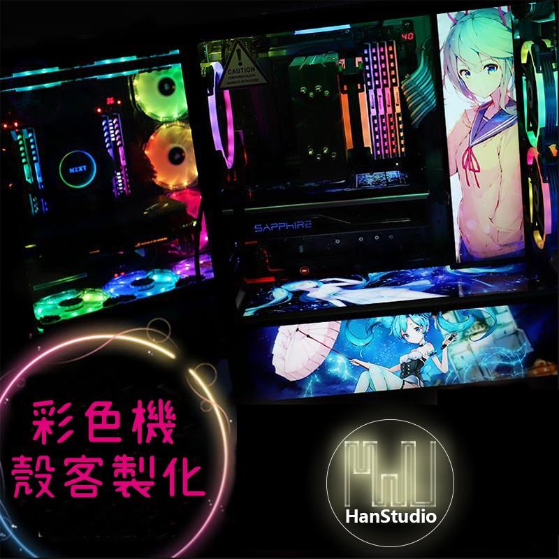 【HAN STUDIO】電腦燈板 動漫燈板 電腦動漫  機殼客製化 機殼電源倉  顯卡背板 裝飾板側板 客製化