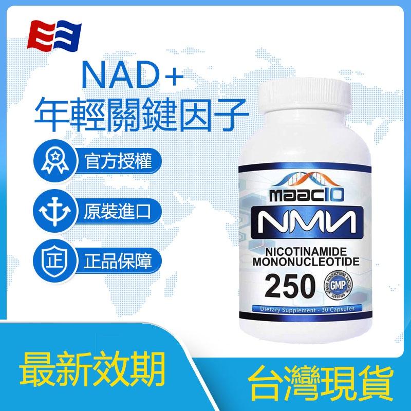 【臺灣現貨】美國進口MAAC10 nmn煙酰胺單核苷酸NAD+補充劑抗基因復修