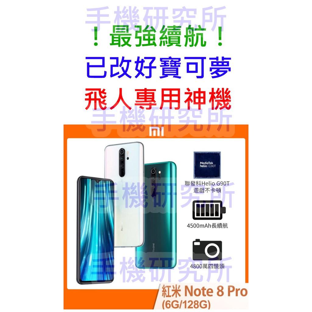 【手機研究所】內建寶可夢飛人搖桿神機Redmi Note 8 Pro(6G/128G)已改好刷機完成 免ROOT即可暢玩