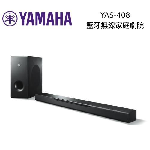 YAMAHA 家庭劇院聲霸MusicCast BAR 400 YAS-408 公司貨 保固一年【私訊再折】