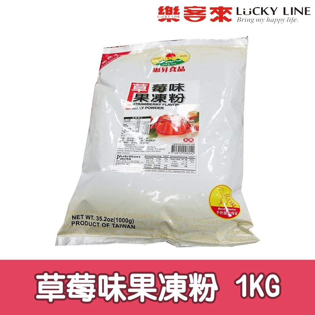 惠昇草莓味果凍粉 1kg 【凍粉類】【樂客來】