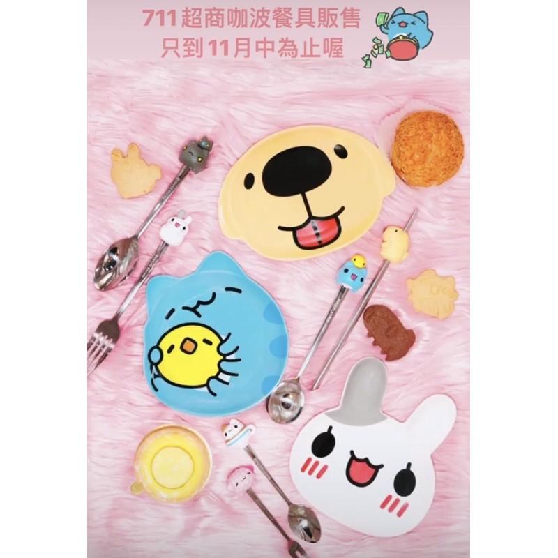 「絕版」Capoo 咖波聯名7-11第四彈-餐具組