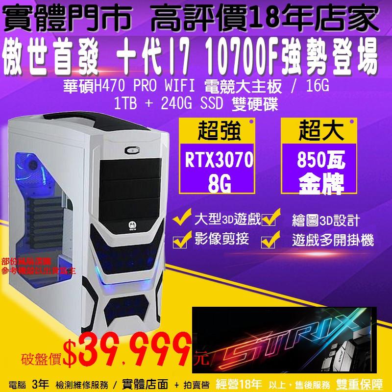 電腦天堂】電競特效』10700F/RTX3070 8G/16G/240G+1T/金牌850W/H470 PRO WIFI