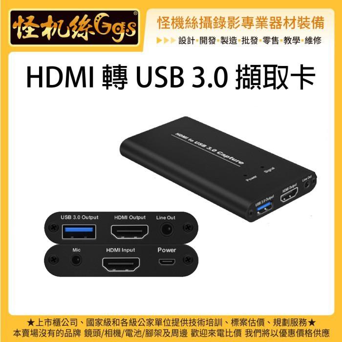怪機絲 HDMI 轉 USB 3.0 擷取卡 電腦 筆電 相機 影像 視頻 電競 遊戲 直播 螢幕 監看 1080P