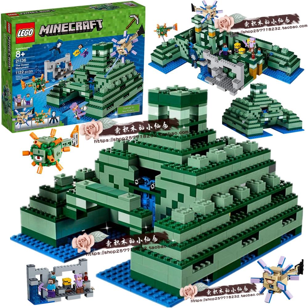 LEGO樂高積木我的世界 21136海底遺蹟 海洋紀念碑 拼裝積木玩具