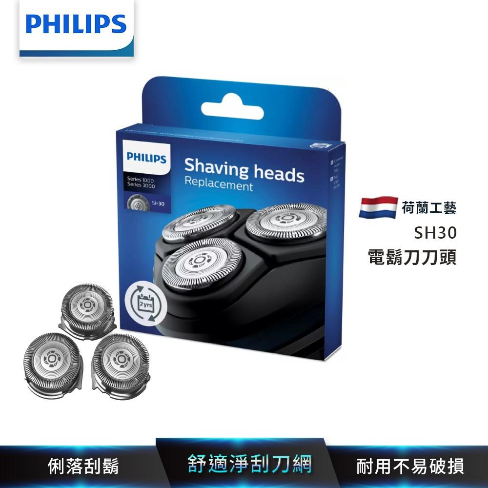 Philips飛利浦 刮鬍刀 電鬍刀刀頭 SH30 適用S3231 S3134  S1332 S1232 S330