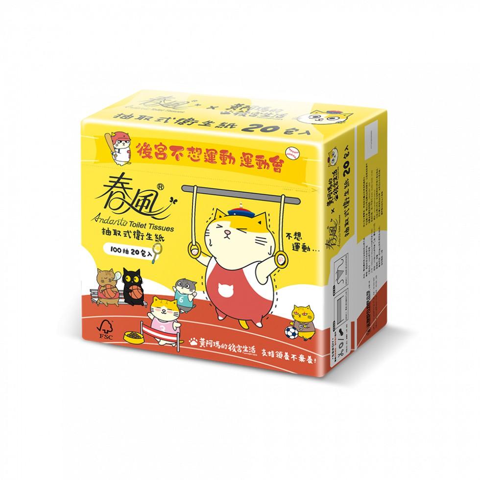 免運【春風】黃阿瑪卡通版抽取式衛生紙100抽*20包*3串/箱