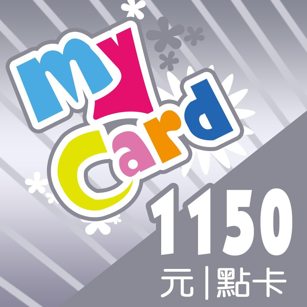 MyCard 1150點點數卡【經銷授權 APP自動發送序號】