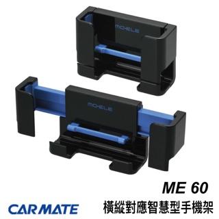 【ME60】日本CARMATE 橫縱對應智慧型手機架