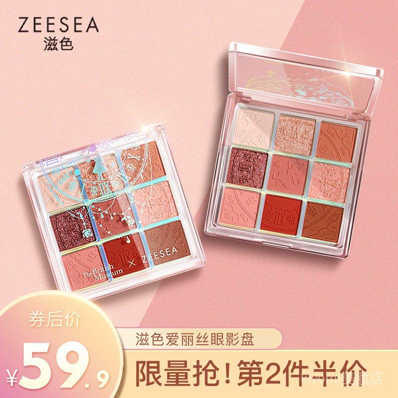 【熱賣】ZEESEA滋色大英博物館愛麗絲9色ins超火眼影盤平價學生閃粉大地色