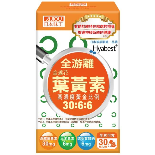 日本味王金盞花葉黃素膠囊B群特別版30粒/盒