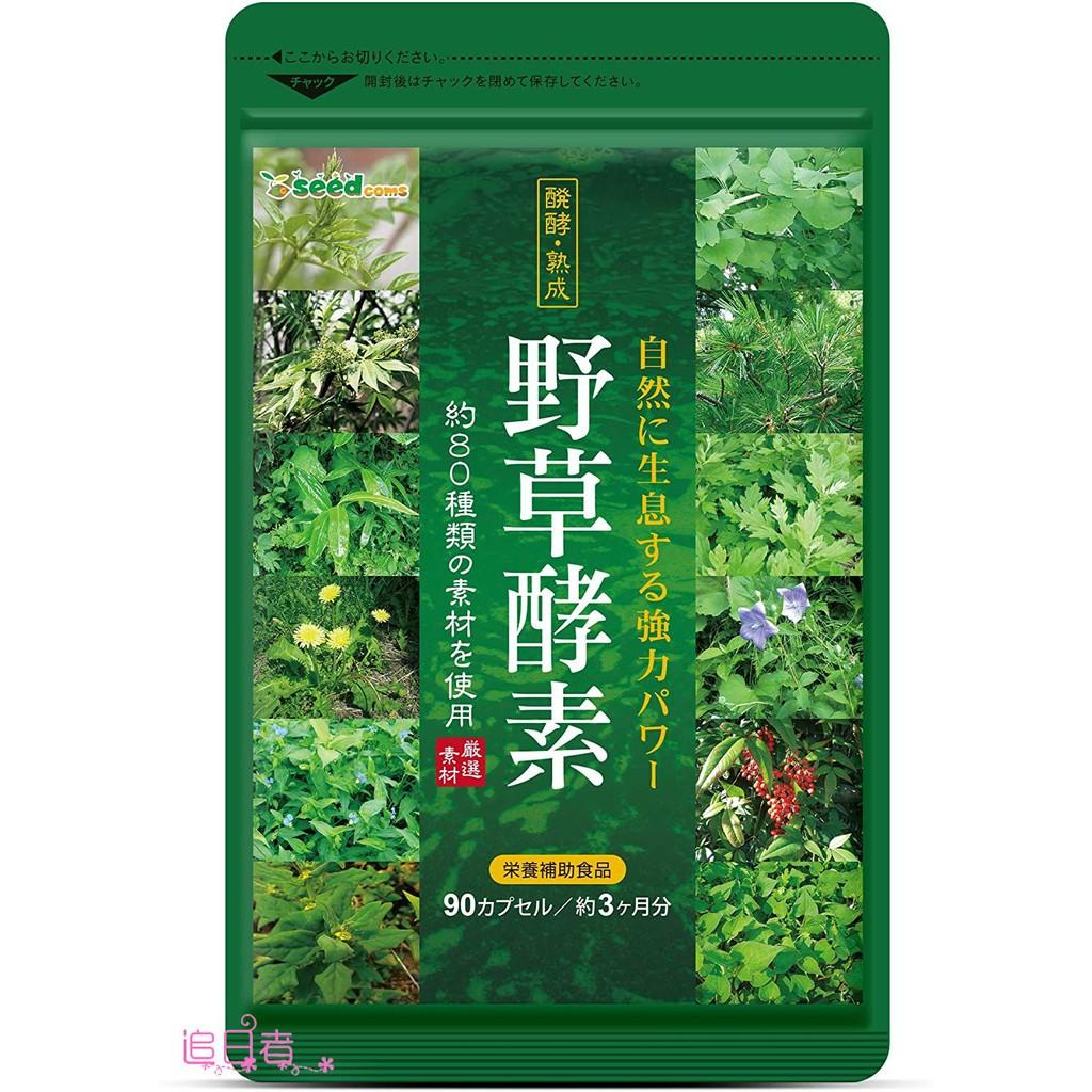 Θ追日者Θ 🇯🇵 日本 野草酵素 サプリメント 野菜 野草 果物 発酵 熟成 天然 酵素