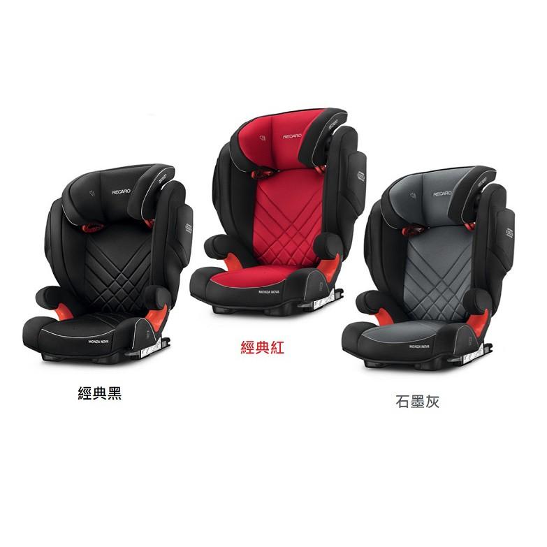 【現貨】德國RECARO Monza Nova 2 Seatfix 成長型汽座