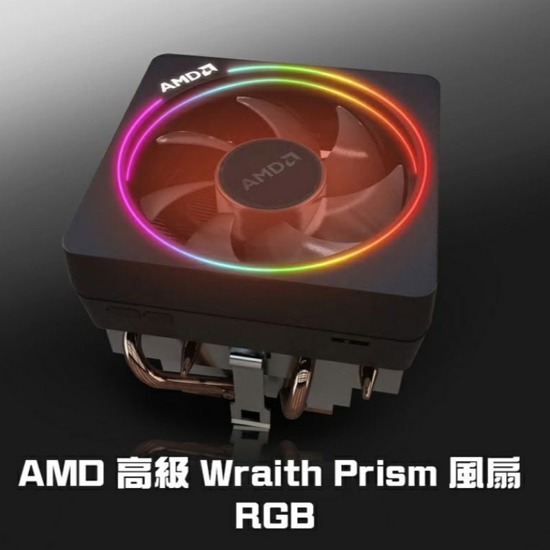 AMD CPU RYZEN 原廠 散熱器 風扇 銅底 鋁底 AM4 R3 R5 R7 2700 3700 3500