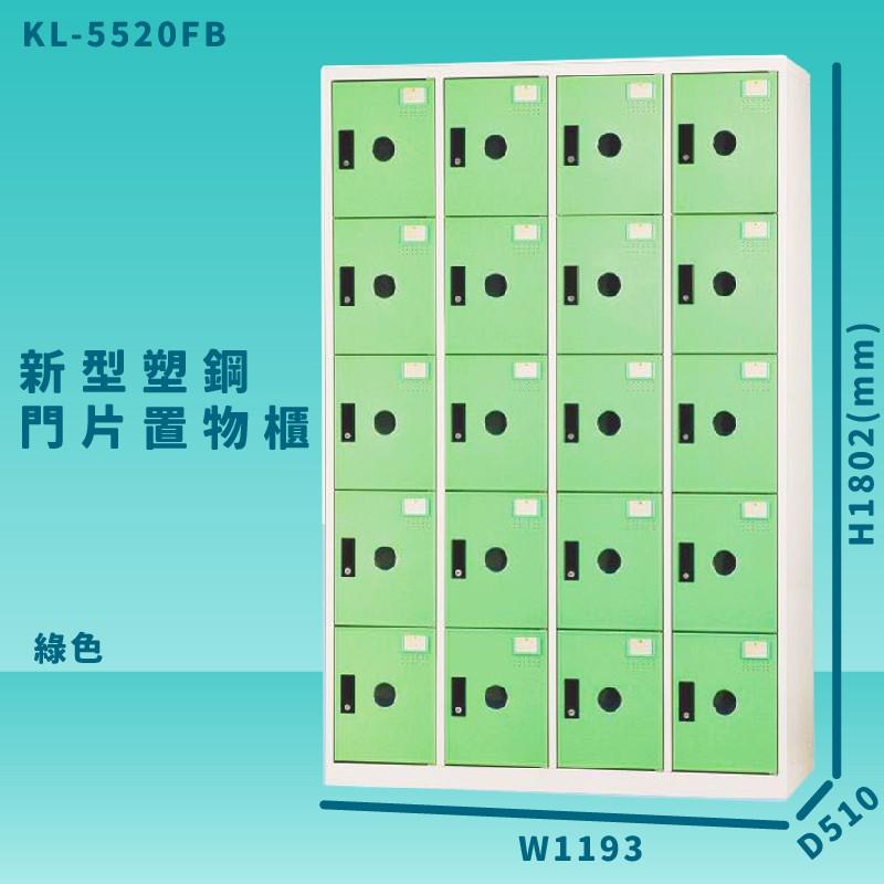 台灣製造【大富】KL-5520F 綠色-B 新型塑鋼門片置物櫃 收納櫃 辦公用具 宿舍 泳池 健身房 大樓 學校