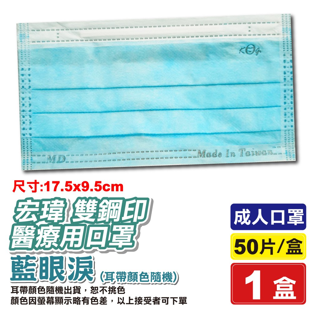 宏瑋 雙鋼印 成人醫療口罩 (藍眼淚-耳帶隨機) 50入/盒 (台灣製造) 專品藥局【2016743】