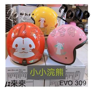[L2來來☆-EVO 智同 CA-309 小帽體 小小浣熊 3色 正版授權卡通 3/ 4復古騎士安全帽 買就送鏡片~ 高雄市