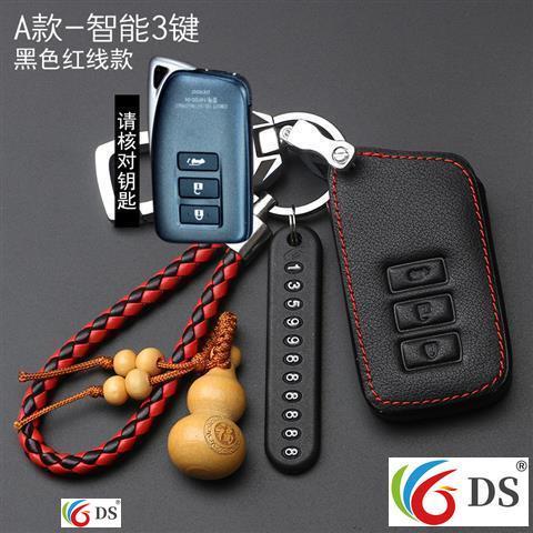 Lexus凌志鑰匙包保護皮套扣IS250 ES350 NX300H NX200T UX LS IS RX LX GX適用