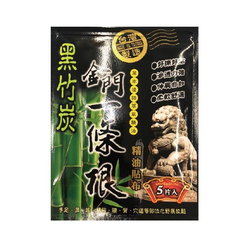 【現貨】 黑竹炭金門一條根精油貼布(五片/包 )台灣製造