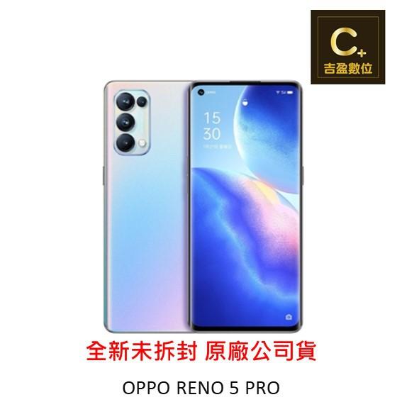 OPPO Reno5 Pro (12G/256G) 6.55吋 空機【吉盈數位商城】歡迎詢問免卡分期