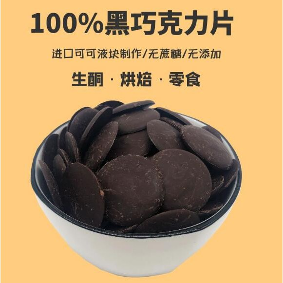 100%純可可液塊黑巧克力幣生酮黑巧無蔗糖代餐低卡零食純脂健身苦500g