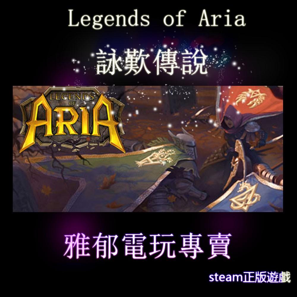 雅郁電玩】 steam PC 正版遊戲詠歎傳說Legends of Aria | 蝦皮購物